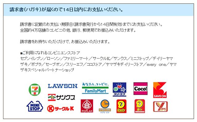 後払通販決済(コンビニ・銀行・郵便局)