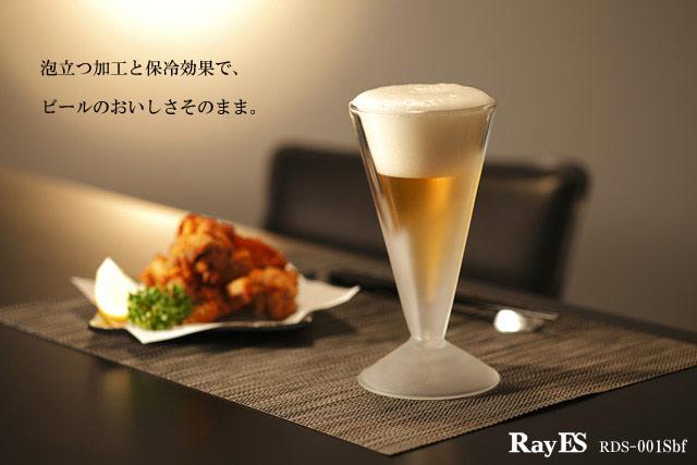 ビール泡立つ ビアグラス フロスト 001s rayes レイエスダブルウォールグラス