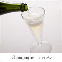 champagne シャンパングラス