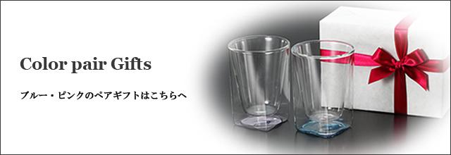 ブルー ピンク 青 桃 カラー ペア ギフト rayes レイエス スクエア ダブルウォールグラス