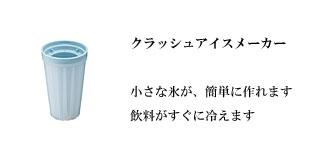 クラッシュ アイス 氷 メーカー トレイ rayes レイエス ダブルウォールグラス