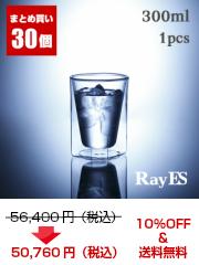 ダブルウォールグラス まとめ買い RDS-002