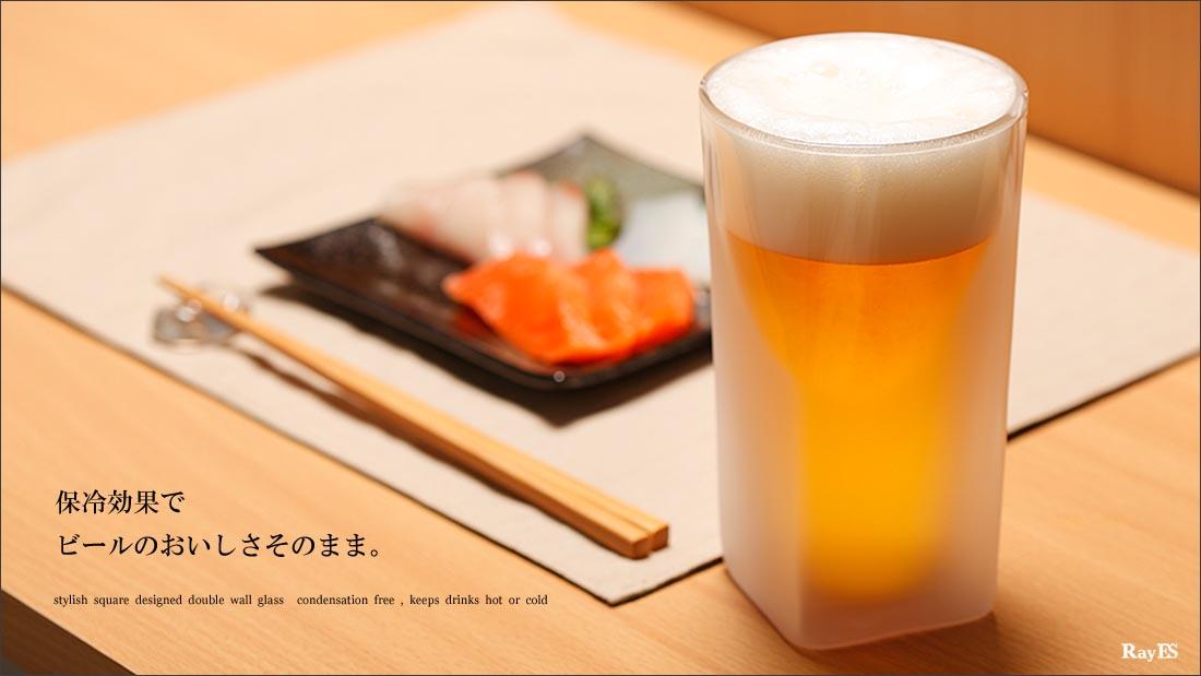 晩酌にビールグラスで一杯 rayes レイエス スクエア ダブルウォールグラス