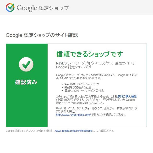 Google 認定ショップ,優良,10 万円,生涯,購入補償 RayES/レイエス ダブルウォールグラス直販サイト