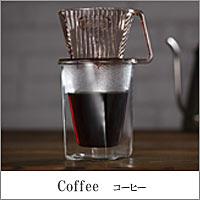 coffee ホットコーヒ アイスコーヒー グラス