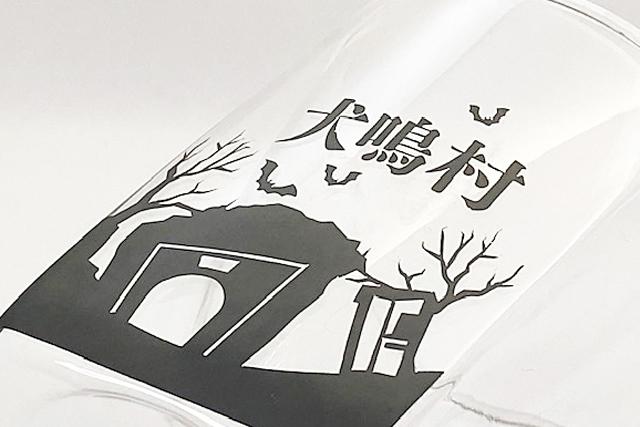 ノベルティ 記念品に 東映 犬鳴村 レイエス rayes ダブルウォールグラス