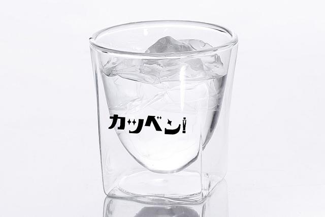 ノベルティ 記念品に 東映 カツベン! レイエス rayes ダブルウォールグラス
