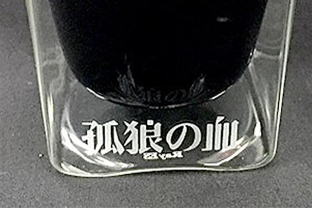 ノベルティ 記念品に 東映 孤狼の血 レイエス rayes ダブルウォールグラス