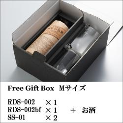 カスタムギフト フリーボックス ラッピング メッセージカード 使用例 焼酎 酒 レイエスダブルウォールグラス