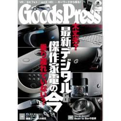 GoodsPress グッズプレス ニュース 表紙 rayes レイエスダブルウォールグラス