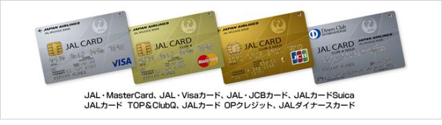 JALカード ラインナップ マイレージバンク 日本航空 レイエスダブルウォールグラス