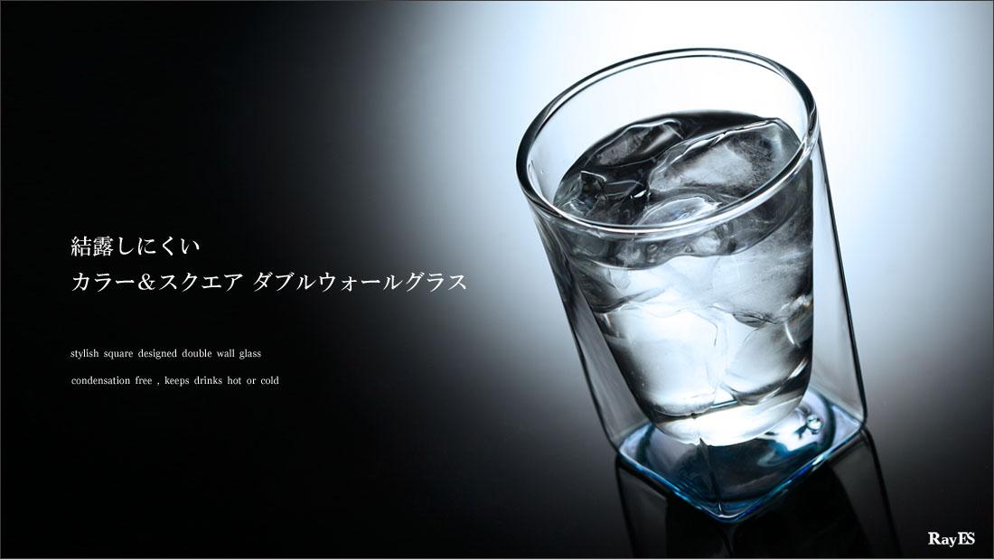 ブルーダブルウォールグラス RayES/レイエス