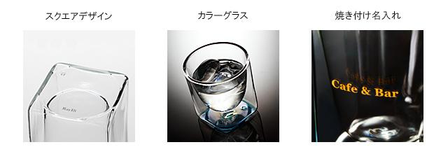 ポイント スクエアデザイン カラー 焼き付け名入れ  rayes レイエス スクエア ダブルウォールグラス