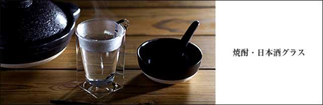 焼酎グラス日本酒グラスレイエスrayesの商品ラインナップ水割りお湯割りでもOK