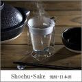 shochu sake 焼酎グラス 日本酒グラス  rayes レイエスダブルウォールグラス