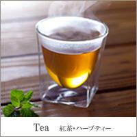 tea 紅茶 ハーブティー ウーロン茶 グラス