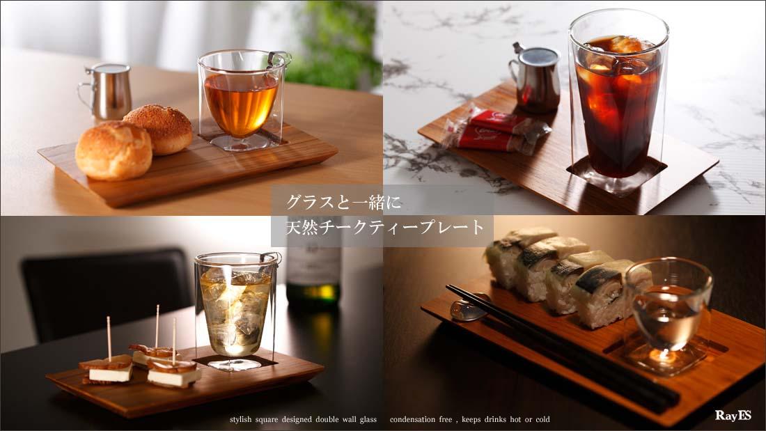 ティープレート コーヒー 喫茶 カフェ つまみ rayes レイエス スクエア ダブルウォールグラス