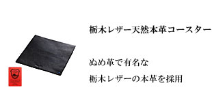 栃木レザー 本革 コースター rayes レイエス ダブルウォールグラス
