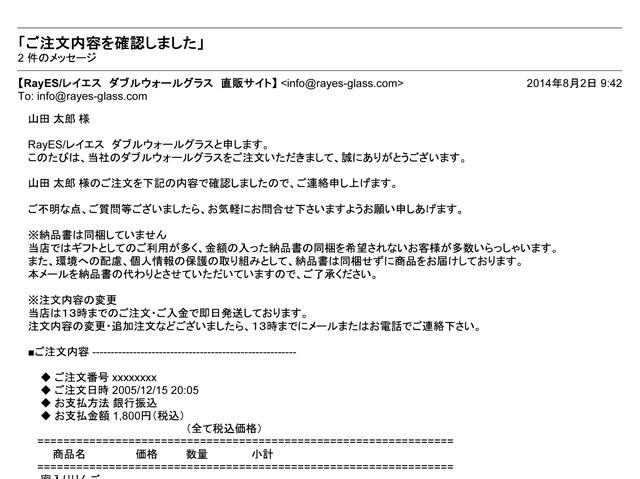 納品書なし注文確認メールのサンプル