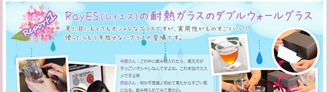 ユーサイドウーマン usidewoman 読者モデル 報告 レポート レイエスダブルウォールグラス