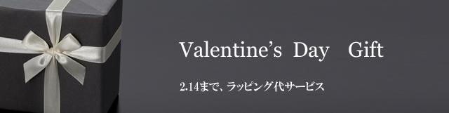 バレンタイン おすすめ ラッピング サービス